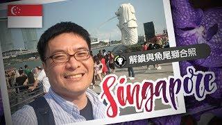 Video 七分鐘快速了解新加坡,第一次拜訪就解鎖十多年來深藏內心的成就《阿財出外景》 MP3, 3GP, MP4, WEBM, AVI, FLV April 2019