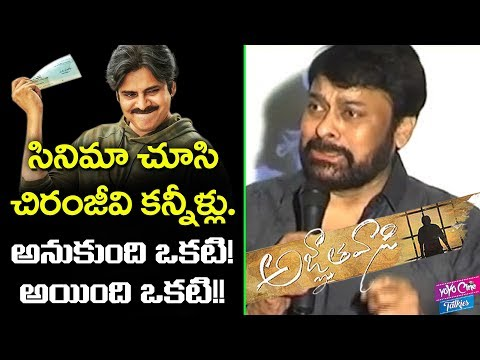 Chiranjeevi Shocking Reaction on Pawan Kalyan's Agnathavasi Movie || #Trivikram || YOYO Cine Talkies