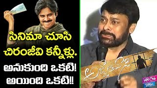 Video Chiranjeevi Shocking Reaction on Pawan Kalyan's Agnathavasi Movie || #Trivikram || YOYO Cine Talkies MP3, 3GP, MP4, WEBM, AVI, FLV Januari 2018