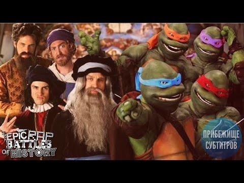 Epic Rap Battles of History - Artists vs TMNT Season 3 Finale (Русские субтитры)