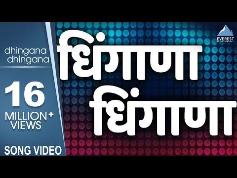 Dhingana Dhingana - Superhit Marathi Songs 2018   Marathi DJ Songs   Adarsh Shinde, Dev Chauhan