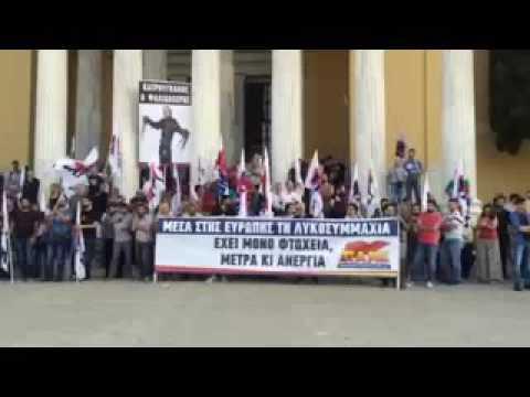 Διαμαρτυρία του ΠΑΜΕ στο Ζάππειο