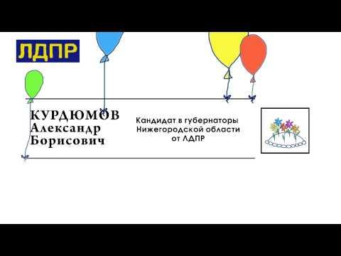 Предвыборный анимационный ролик кандидата в Губернаторы Нижегородской области Александра Курдюмова