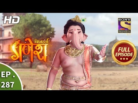 Vighnaharta Ganesh - Ep 287 - Full Episode - 26th September, 2018