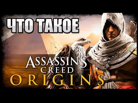 ТЕБЕ ЗДЕСЬ НЕ РАДЫ! Обзор Assassin's Creed: Origins. Прорыв или Провал?
