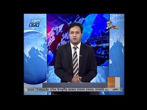 07 PM News || সন্ধ্যা ৭টার সংবাদ || 14 September 2020 || ETV News