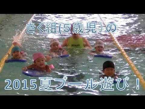 保育園のプール遊び(5歳児)2015夏 みんな頑張ったね!