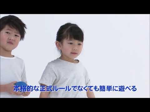 【よくわかる☆教えてエバニュー】#1_ボッチャ Try boccia!やってみた!【キッズカタログ】