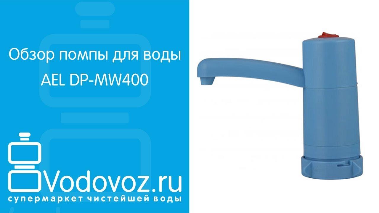 Обзор электрической помпы для воды AEL DP-MW400