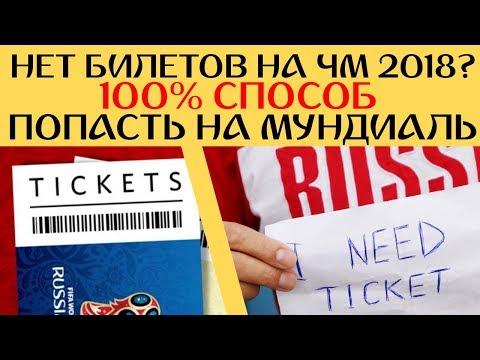 Как я купил билеты ЗА МЕСЯЦ ДО ЧМ 2018