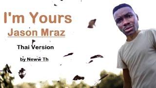 [Thai Ver] I'm Yours - Jason Mraz (Cover ไทย by Neww feat. Ossas)