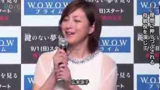 倉科カナ、成海璃子、木村多江、高梨臨、広末涼子/連続ドラマW『鍵のない夢を見る』会見