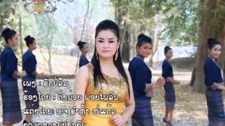 Video ຮັກບໍ່ລືມ ຕິ່ງນອ້ຍ ພອຍໃພລີນ / Tingnoi PointPaiLin Lao Singer MP3, 3GP, MP4, WEBM, AVI, FLV Juli 2018