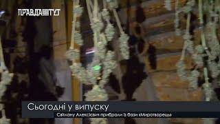 Випуск новин на ПравдаТут за 11.08.18 (06:30)