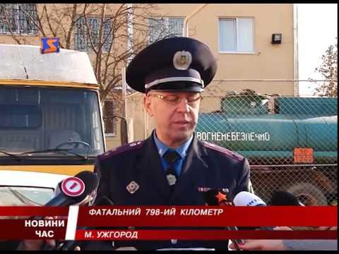 Подробиці трагічної ДТП на Ужгородщині