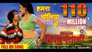 Video hamara choliya me full song (nirahua hindustani) download in MP3, 3GP, MP4, WEBM, AVI, FLV January 2017