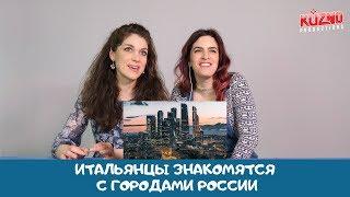 Video Итальянцы знакомятся с городами России MP3, 3GP, MP4, WEBM, AVI, FLV Mei 2018