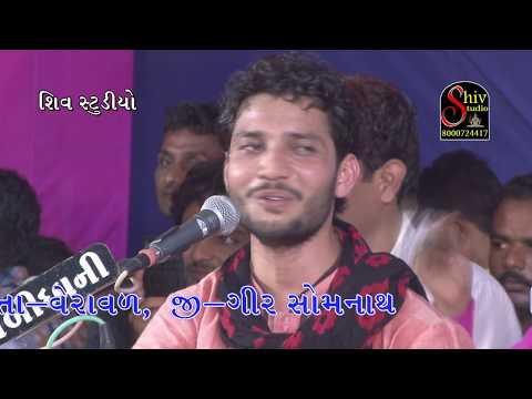 Video birju barot | lok-dayro | full HD video | bhajan | santvani | lok geet | new song | shiv studio download in MP3, 3GP, MP4, WEBM, AVI, FLV January 2017