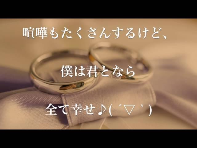 【感動のウェディングソング】結婚式の最新定番人気曲!EDMなのに泣ける歌!「結婚指輪」歌詞付き フル 高音質 PV 小寺健太