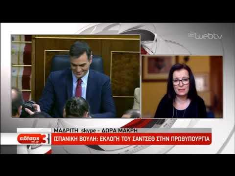 Ισπανία: Πρωθυπουργός ο Πέδρο Σάντσεθ | 07/01/2020 | ΕΡΤ