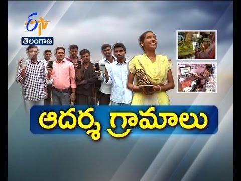 , title : 'Mukhra Village is A Model For Cashless Village In Telangana'