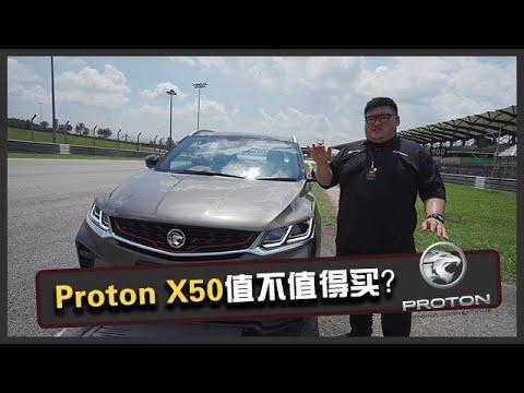 Proton X50 到底值不值得买?|Binnbinn.com