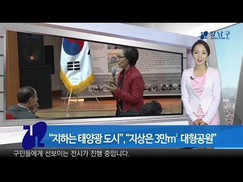 2017년 11월 마지막주 강남구 종합뉴스