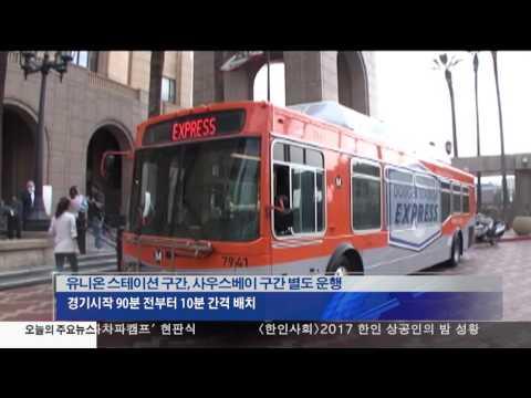 LA 다저스 셔틀버스 운행  3.24.17 KBS America News