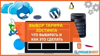 ✓ Учимся выбирать тариф на странице подбора хостинга. ➤https://billing.pwhost.ru/users/hosting.html?host=89401C1D-E7CD-4382-BE11-1CDF1DDF6C2E&ssl=1Обратите внимание, что у нас есть ещё и бесплатный тариф хостинга! В этом видео уроке вы увидите как выбрать недорогой хостинг . Стоимость услуг хостинга у нас крайне доступная поэтому если вы думаете какой тариф хостинга выбрать то этот видео урок вам поможет.Обратите внимание что вы можете так же зарегистрировать и домен за 99 руб, поэтому покупка хостинга будет для вас выгодная. -----------------------------------------------------Доступные цены на домены RU и РФ за 99 руб. http://pwhost.ru/domens.html?from=youtube#tariffБесплатный хостинг при заказе домена http://pwhost.ru/hosting.html?from=youtube#tariffПриглашаем вас в нашу группу ВКонтакте https://vk.com/reallyhostИ в наш блог http://reallyhost.ru/-----------------------------------------------------Проект http://Pruslin.ru Правила успешной жизниВКонтакте: https://vk.com/alexey.pruslinFaceBook: https://www.facebook.com/alexey.pruslinTwitter: https://twitter.com/pwstudio2Google+: https://plus.google.com/+PruslinRu------------