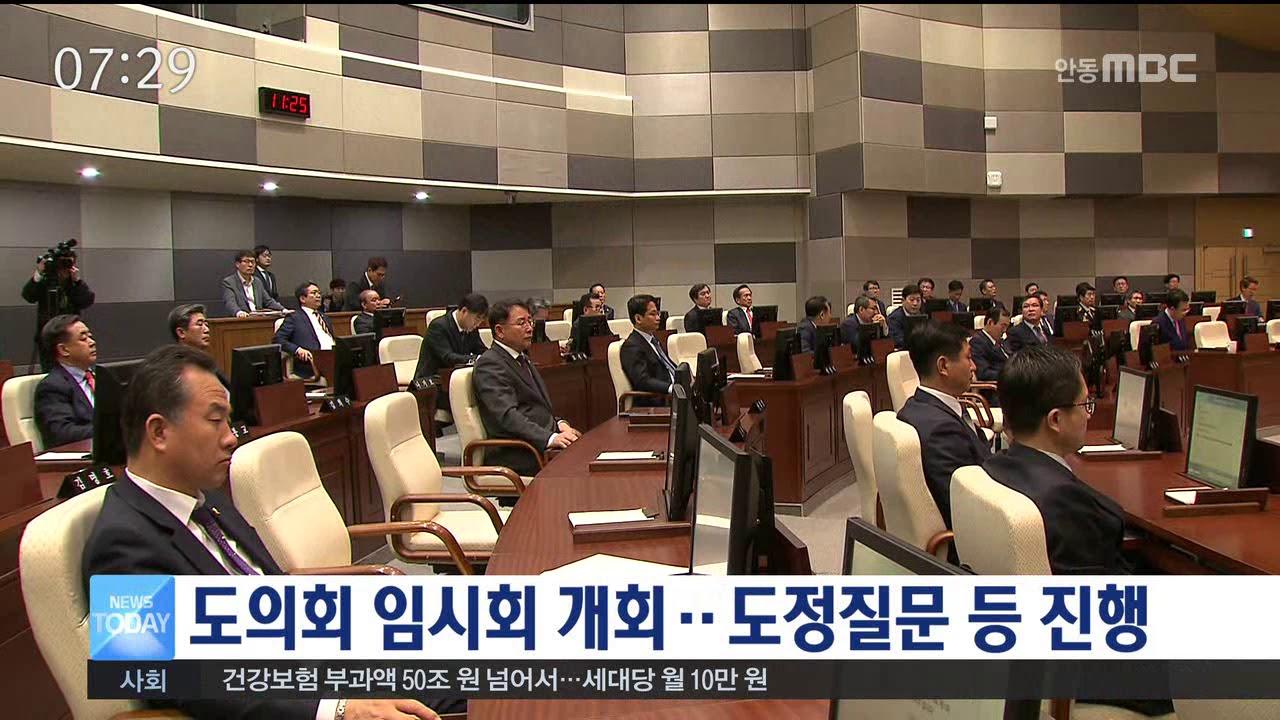 [투데이]도의회 임시회 개회.. 도정질문 등 진행