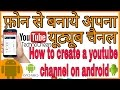 HOW TO MAKE YOUTUBE CHANNEL FROM ANDROID PHONE || PHONE SE BANAYE APNA YOUTUBE CHANNEL || HINDI|| video download