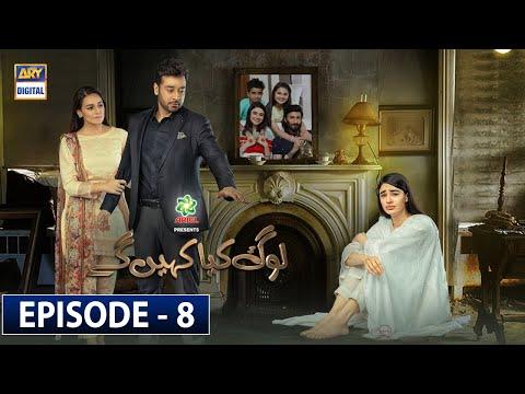 Log Kya Kahenge Episode 8 - Presented by Ariel [Subtitle Eng] - 26th Sept 2020 - ARY Digital Drama