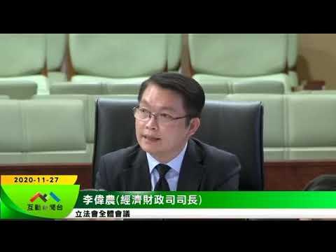 李偉農:  澳門特區作為人民幣 ...
