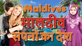 मालदीव सपनों का देश // Amazing country Maldives