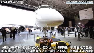 「日本の夢」MRJ、初飛行前倒しも視野(動画あり)