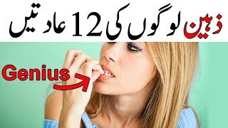 Download Video 12 Habits of Highly Intelligent People in Urdu MP3 3GP MP4
