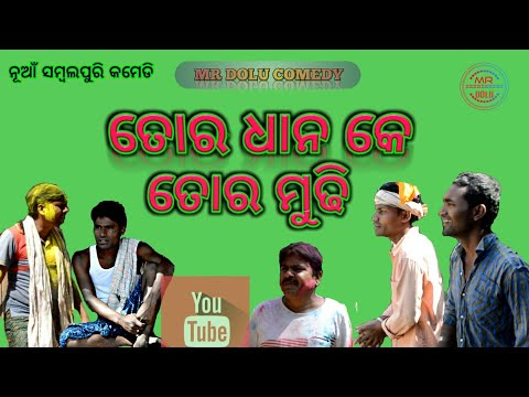 Video Tor Dhan ke : Tor Mudhi [ ତୋର ଧାନ କେ, ତୋର ମୁଢି] Mr dolu download in MP3, 3GP, MP4, WEBM, AVI, FLV January 2017