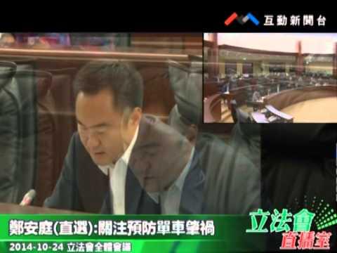 鄭安庭20141024立法會全體會議