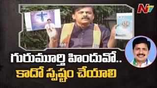 గురుమూర్తి హిందువో.. కాదో స్పష్టం చేయాలి – MP GVL Narasimha Rao