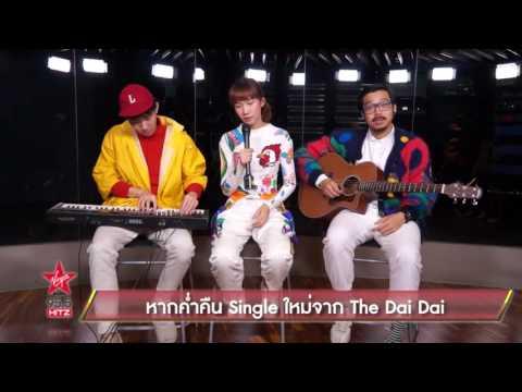 หากค่ำคืน เพลงเหงาแต่ไม่เศร้า จาก The Dai Dai