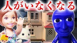 【怖い話】ミキちゃんマキちゃんとケリーが雨宿りに入った家に何と青鬼が!?一人一人つかまっていなくなっていく・・。家から脱出できるかな? ❤ おもちゃ 絵本 アニメ Licca-chan みーちゃんママ