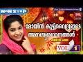 Mappila Pattukal Old is Gold | Anaswara Ganangal Vol.1 | Malayalam Mappila Songs | Kannur Sherif