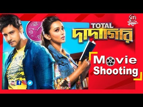 Download Total dadagiri | টোটাল দাদাগিরি | Movie Shooting | yash  | mimi  | Pathikrit HD Mp4 3GP Video and MP3