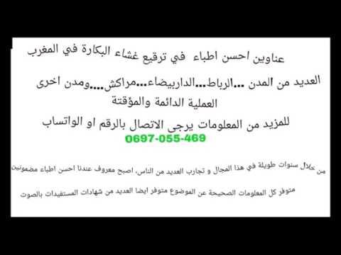 ترقيع غشاء البكارة المغرب (видео)