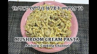 የአማርኛ የምግብ ዝግጅት መምሪያ ገፅ Mushroom Cream Pasta Recipe - Amharic