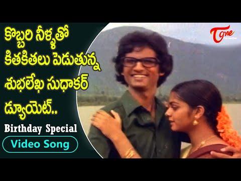 కొబ్బరి నీళ్ళతో కితకితలు..| Subhalekha Sudhakar Birthday