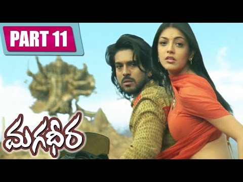 Magadheera Telugu Full Movie || Ram Charan, Kajal Agarwal ||  Part 11