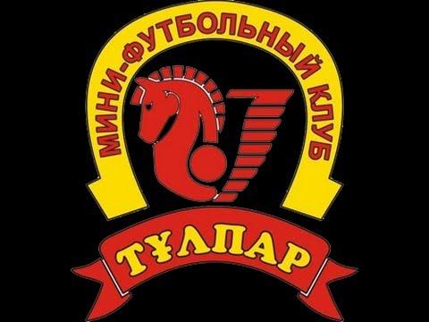 Прямая трансляция матча 'Тулпар' (Караганда) - 'Кайрат' (Алматы)