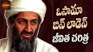 Video Osama bin Laden Life History ||  Osama bin Laden Mystery Revealed - Pramukhulu MP3, 3GP, MP4, WEBM, AVI, FLV Maret 2019