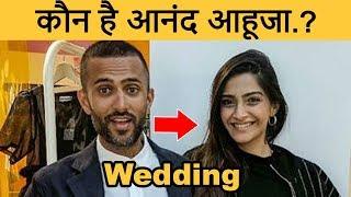 Video कौन है आनंद आहूजा जो सोनम कपूर से शादी करेंगे  Who is Anand Ahuja?  #Sonam Kapoor Wedding with Anand MP3, 3GP, MP4, WEBM, AVI, FLV April 2018